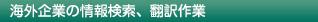 海外企業の情報検索、翻訳作業