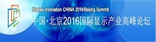 displaychina2016_01